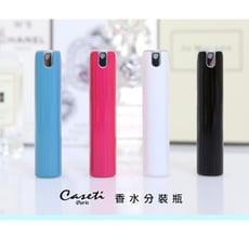 【Caseti】素色旅行香水攜帶瓶 香水瓶 噴瓶 壓瓶 空瓶 分裝瓶推薦