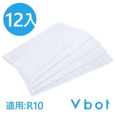Vbot R10 3D超細纖維拖地棉-乾/濕兩用(12入)