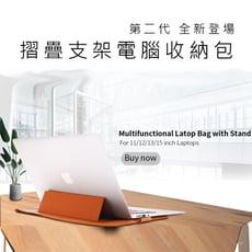 台灣現貨 13吋摺疊支架電腦包 Macbook電腦包 附贈電源包 iPad/小米/華為筆電包