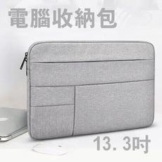 現貨 13吋防撞電腦包 內膽包 防潑水 macbook/iPad/Surface防撞包 外銷歐美款