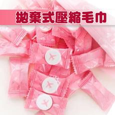 現貨 旅行一次性毛巾 壓縮毛巾 洗臉巾 卸妝毛巾 糖果毛巾 獨立包裝