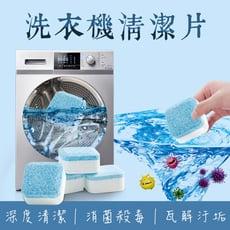 除菌洗淨 洗衣機去污發泡錠 洗衣槽清洗劑 直立式/滾筒洗衣機清潔劑 去污垢/黴菌 槽洗淨