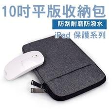 台灣現貨 平板電腦包 iPad 9.7 防水收納包 iPad AIR3 雙層收納防撞包