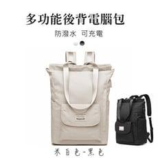 新款雙肩/後背兩用電腦收納包 可掛行李箱 防潑水 USB充電接口 防震電腦肩包 旅行背包 學生書包