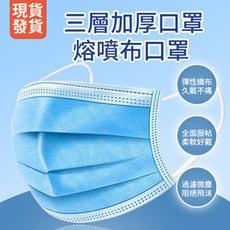 現貨當日出貨 口罩 成人口罩 一般口罩 平面口罩 非醫療 非N95