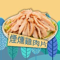 (免運)【紅龍】即食煙燻雞肉片1kg