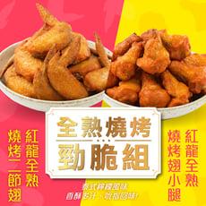 (免運)【紅龍】紅龍燒烤勁脆超值組(翅小腿/二節翅)