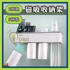 【情侶款-2杯】浴室收納架 漱口杯收納架 磁鐵磁吸 牙刷架 浴室置物架 浴室收納 無痕磁吸漱口二杯