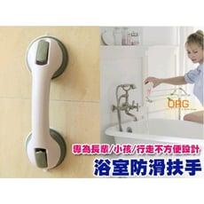 《SD0552》浴室小幫手-浴室防滑扶手