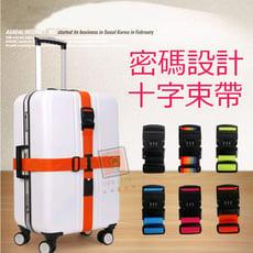 3位密碼設計~ 加厚十字 行李箱束帶 旅行箱綑帶 兒童機車 安全綑帶 旅行 旅遊 出國 行李束帶