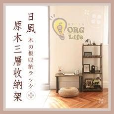 【窄版】外銷日本,品質嚴選~梯形木紋收納 收納架 三層架 收納層架 置物架 木紋 日式 收納櫃
