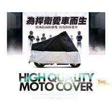 【超厚190T雙面塗銀】GOGORO 防水防曬機車車罩 摩托車罩 機車罩 機車套 車罩