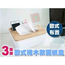 ORG《SD0751》猶如歐式~3格設計 面紙盒/衛生紙盒