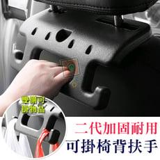 二代新升級 表面光滑不粗糙~更堅固耐用 可掛 椅背扶手 汽車 車用 車載 椅背拉手 安全扶手 扶手