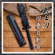 【全自動】日式 武士刀 摺疊傘 折疊傘 忍者 三折傘 折傘 摺傘 自動雨傘 雨傘雨具 自動傘 造型傘