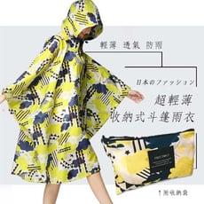 日系超輕薄收納斗篷雨衣