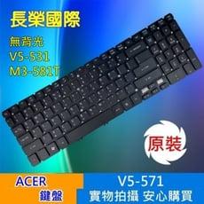 ACER 繁體中文 鍵盤 V5-571 無背光 V5-531 M3-581T M3-581PT V5