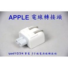 APPLE ipod iphone ipad 充電器插頭 Mac 充電器轉接頭 電源供應器 充電器轉