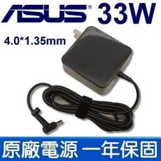 華碩 ASUS 33W 變壓器 充電器 電源線 E402 E402N E402NA