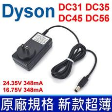 戴森 變壓器 Dyson 吸塵器 專用 原廠 規格 充電器 DYF-S-A024348-01A