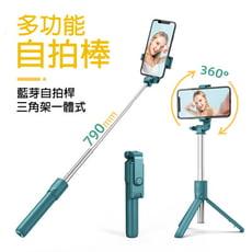 最方便 輕巧 手機 自拍棒 無線藍牙 一體式 折叠美顏 多功能便携 網紅 三腳架