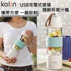 Kolin 歌林 充電果汁機 榨汁機 隨行杯 冰沙果汁機 果汁杯 調理機 電動榨汁機 豆漿機 攪拌機