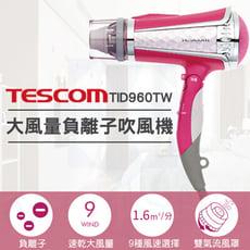【免運 附發票 限時促銷】TESCOM TID960 TID960TW 負離子吹風機 大風量吹風機