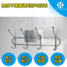 通用排勾掛勾架 304不鏽鋼 無痕掛勾 超級黏膠貼片 廚房浴室收納 無痕掛鉤黏鉤黏勾廚房掛勾掛鉤