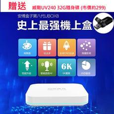 現貨 台灣正版公司貨 (贈送32G隨身碟) 安博盒子 UBOX8 PRO MAX 藍牙多媒體機上盒