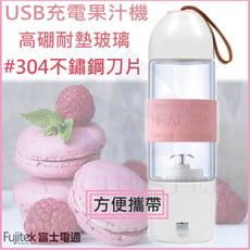 富士電通 USB充電果汁機 隨行杯 冰沙果汁機 果汁杯 調理機 電動榨汁機 攪拌機 FT-JER01