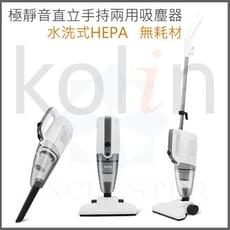 【Kolin 歌林】直立手持兩用吸塵器 HEPA過濾網 家用吸塵器 手持吸塵器 吸塵機