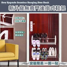 升級款門後無痕掛式鞋架 收納 開放式置物 快拆 組合式壁掛