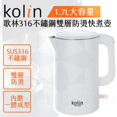 免運 KOLIN 歌林 316不鏽鋼雙層防燙1.7L快煮壺KPK-LN270