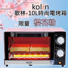 歌林 Kolin 10L 溫控雙旋鈕電烤箱 KBO-LN103(櫻花粉) 烤箱 旋鈕 溫度 電磁爐