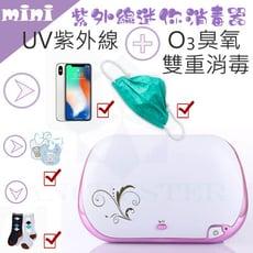 [現貨破盤下殺] UV口罩消毒機 紫外線手機消毒盒 專業口罩消毒器 紫外線殺菌燈迷你消毒器 臭氧殺菌