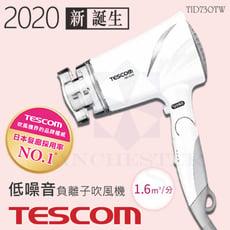 TESCOM TID730 TID730TW 低噪音 負離子吹風機 大風量 靜音 非tid960