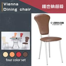 【 C . L 居家生活館 】Y777-9 維也納椅(咖啡/烤銀)