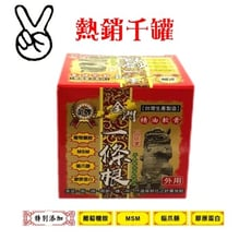 【上辰堂】金牌金門一條根精油軟膏-100g-按壓款