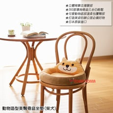 日本進口 動物造型美臀骨盆坐墊(柴犬)