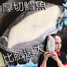 【吃貨天使】鱈魚切片