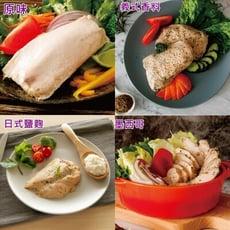 【匯鮮市集】健康無添加法式舒肥雞胸(四種口味任選)