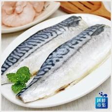 【海鮮嚴選】挪威薄鹽鯖魚片(260g±10%/2片裝/每包)