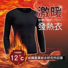 【TTRI認證升溫12度】激暖發熱衣◆抗寒磨毛2倍保暖◆男女款尺寸任選《台灣製造》