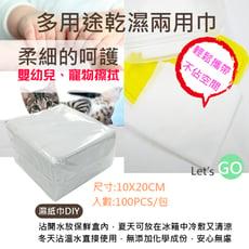 台灣製【100PCS/包輕鬆攜帶】多用途乾濕兩用巾