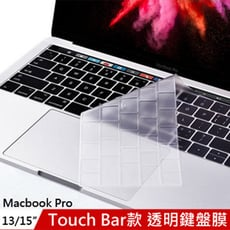 Apple macbook Pro 13/15吋TPU透明防水鍵盤保護膜(Touch Bar款)