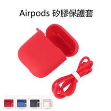 Apple蘋果Airpods藍芽耳機矽膠保護套保護殼