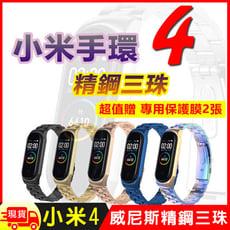 [贈保護貼2張]小米手環4威尼斯精鋼錶帶