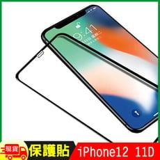 iPhone12 Pro 6.1吋/Max 6.7吋 11D冷雕曲面滿版全覆蓋 鋼化玻璃膜保護貼