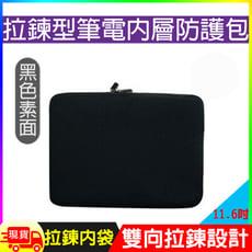 拉鍊型11.6吋筆電內層防護包