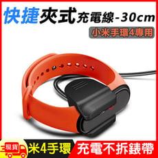 [贈保護貼2張]小米手環4代快捷夾式 免拆 USB充電線-30cm